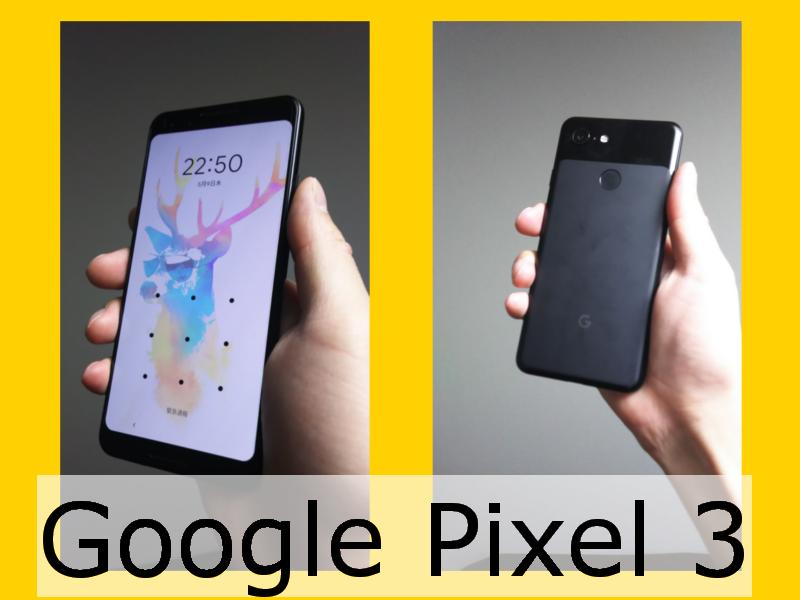 【朗報】スマホ買い替え!ついに買った!Google Pixel 3
